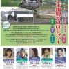 Seventh Fukushima Bridging Tour
